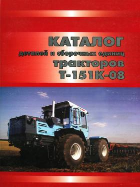 Каталог деталей и сборочных единиц трактора Т-151К-08 в электронном виде