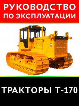 Трактор Т-170, инструкция по эксплуатации в электронном виде