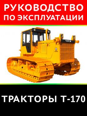 Руководство по эксплуатации трактора Т-170 в электронном виде
