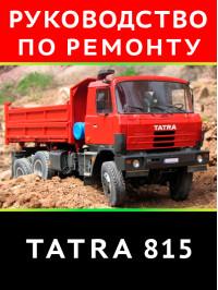 Tatra 815, руководство по ремонту