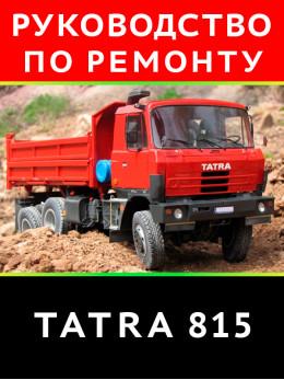 Tatra 815, книга по ремонту в электронном виде