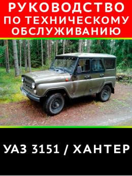 УАЗ 3151 Хантер, инструкция по техническому обслуживанию и ремонту в электронном виде