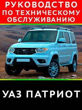 Руководство по техническому обслуживанию и ремонту УАЗ Патриот в электронном виде