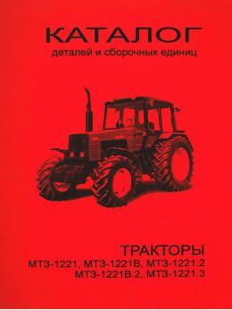 Трактор МТЗ-1221 / МТЗ-1221В, каталог деталей и сборочных единиц в электронном виде