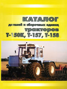 Каталог деталей и сборочных единиц трактора Т-150К / Т-157 / Т-158 в электронном виде