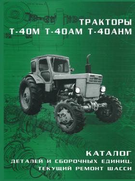 Руководство по ремонту шасси, каталог деталей и сборочных единиц трактора Т-40М / Т-40АМ / Т-40АНМ в электронном виде