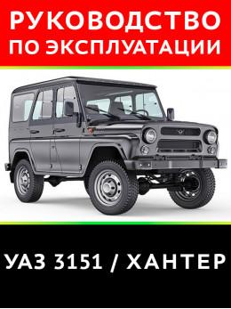 УАЗ 3151 Хантер, инструкция по эксплуатации в электронном виде