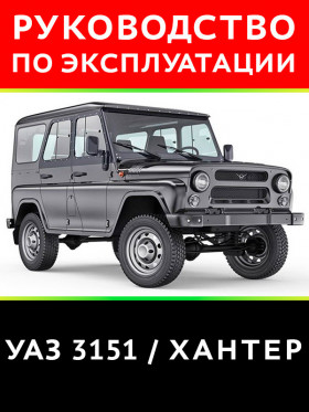 Руководство по эксплуатации УАЗ 3151 Хантер в электронном виде