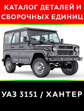 Каталог деталей и сборочных единиц УАЗ 3151 Хантер в электронном виде