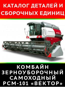 Комбайн РСМ-101 «ВЕКТОР», каталог деталей и сборочных единиц в электронном виде