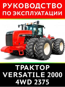 Трактор Versatile 2000 4WD 2375, инструкция по эксплуатации в электронном виде