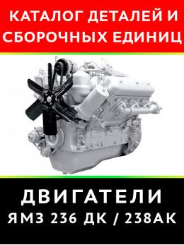 Двигатели ЯМЗ 236 ДК / 238 АК, каталог деталей и сборочных единиц в электронном виде