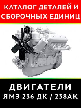 Каталог деталей и сборочных единиц двигателей ЯМЗ 236 ДК / 238 АК в электронном виде