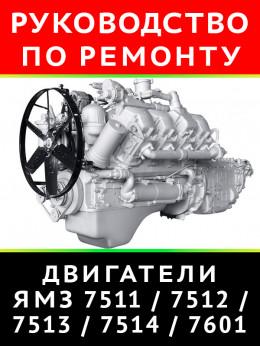 Двигатели ЯМЗ-7511.10 / 7512.10 / 7513.10 / 7514.10 / 7601.10, книга по ремонту в электронном виде