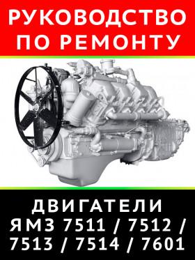 Руководство по ремонту двигателей ЯМЗ-7511.10 / 7512.10 / 7513.10 / 7514.10 / 7601.10 в электронном виде