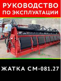 Header RSM-081.27, instruction manual in electronic form