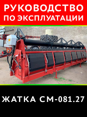 Руководство по эксплуатации жатки РСМ-081.27 в электронном виде