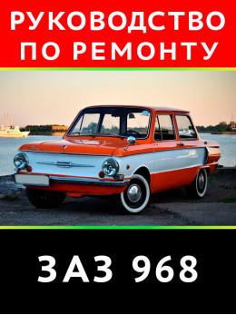 ЗАЗ 968, книга по техническому обслуживанию и ремонту в электронном виде