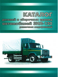 Zil 431410 and modifications, catalog parts and assembly units in eBook