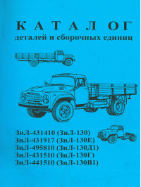 ZIL 130 / ZIL 130E / ZIL 130D1 / ZIL 130G / ZIL 130V1 from 1962 to 1976, catalog parts and assembly units in eBook