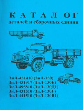 Каталог деталей и сборочных единиц ЗиЛ 130 / ЗиЛ 130Е / ЗиЛ 130Д1 / ЗиЛ 130Г / ЗиЛ 130В1 с 1962 по 1976 год в электронном виде