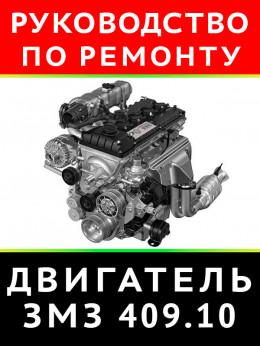 Двигатель ЗМЗ 409.10, книга по ремонту в электронном виде