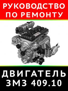 Руководство по ремонту двигателя ЗМЗ 409.10 в электронном виде