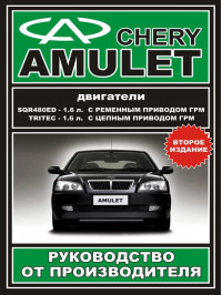 Chery Amulet since 2003, service e-manual (in Russian)