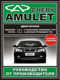 Chery Amulet с 2003 года, книга по ремонту в электронном виде