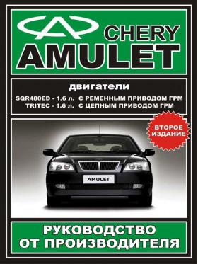 Руководство по ремонту Chery Amulet с 2003 года в электронном виде