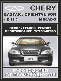 Chery Eastar / Chery Oriental Son / Chery Mikado with engines of 2.0 liters and 2.4 liters, service e-manual (in Russian)