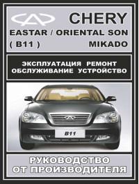 Chery Eastar / Chery Oriental Son / Chery Mikado, книга по ремонту в электронном виде