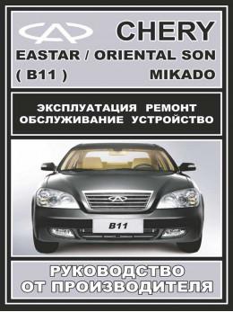Chery Eastar / Chery Oriental Son / Chery Mikado c двигателями 2,0 литра и 2,4 литра, книга по ремонту в электронном виде