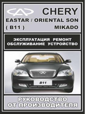 Руководство по ремонту Chery Eastar / Chery Oriental Son / Chery Mikado в электронном виде