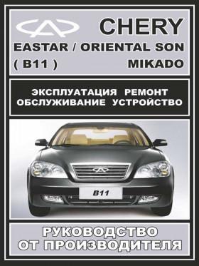 Руководство по ремонту Chery Eastar / Chery Oriental Son / Chery Mikado c двигателями 2,0 литра и 2,4 литра в электронном виде