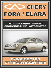 Chery Fora / Chery Elara with engines 1.6 liters and 2,0 liters, service e-manual (in Russian)
