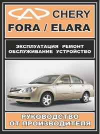 Chery Fora / Chery Elara, книга по ремонту в электронном виде