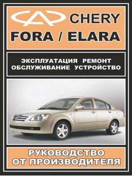 Chery Fora / Chery Elara c двигателями 1,6 литра и 2,0 литра, книга по ремонту в электронном виде