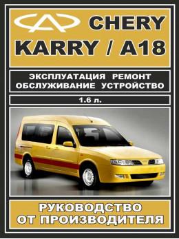Chery Karry / Chery А18 c двигателем 1,6 литра, книга по ремонту в электронном виде