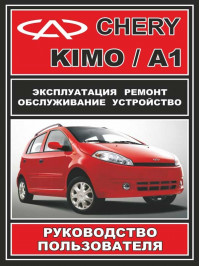 Chery Kimo / Chery А1 with engines 1.3 liters, service e-manual (in Russian)