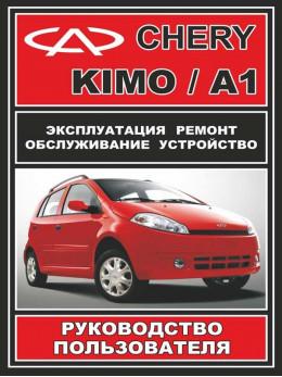 Chery Kimo / Chery А1 c двигателем1,3 литра, книга по ремонту в электронном виде