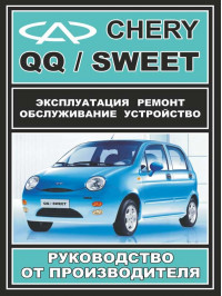 Chery QQ / Chery Sweet with engines 0.8 liters and 1.1 liters, service e-manual (in Russian)
