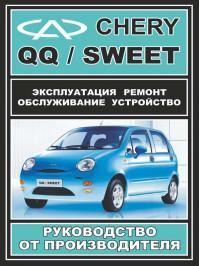Chery QQ / Chery Sweet, книга по ремонту в электронном виде
