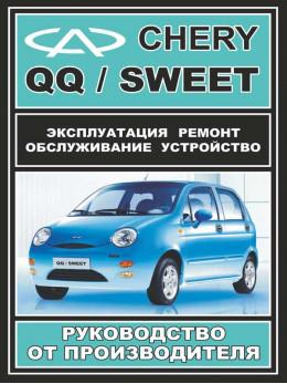 Chery QQ / Chery Sweet c двигателями 0,8 литра и 1,1 литра, книга по ремонту в электронном виде