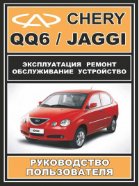 Chery QQ6 / Chery Jaggi with engines 1.3 liters, service e-manual (in Russian)