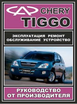 Chery Tiggo с 2005 года, книга по ремонту в электронном виде