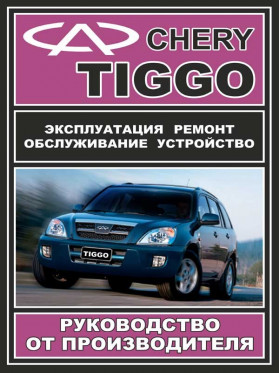 Repair manual for Chery Tiggo with 2005 cars in the eBook (in Russian)