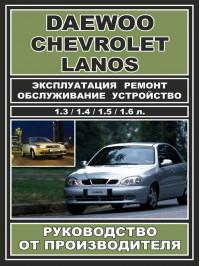 Daewoo Lanos / Chevrolet Lanos, книга по ремонту в электронном виде