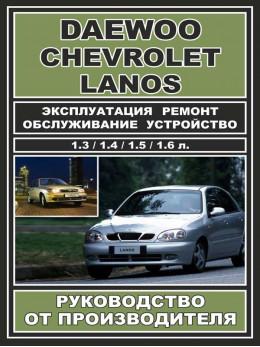 Daewoo Lanos / Chevrolet Lanos c двигателями 1,3 / 1,4 / 1,5 / 1,6 литра, книга по ремонту в электронном виде
