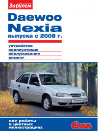 Daewoo Nexia since 2008, service e-manual (in Russian)